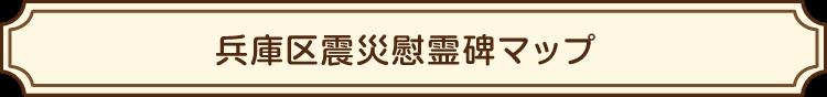 兵庫区震災慰霊碑マップ