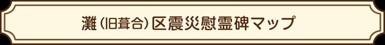 灘区震災慰霊碑マップ