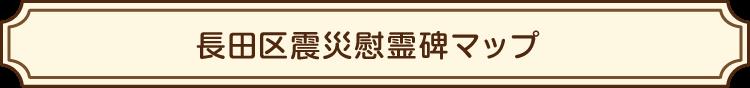 長田区震災慰霊碑マップ