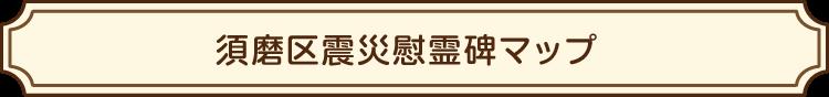 須磨区震災慰霊碑マップ