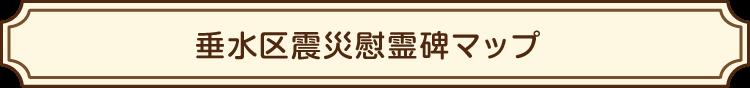 垂水区震災慰霊碑マップ