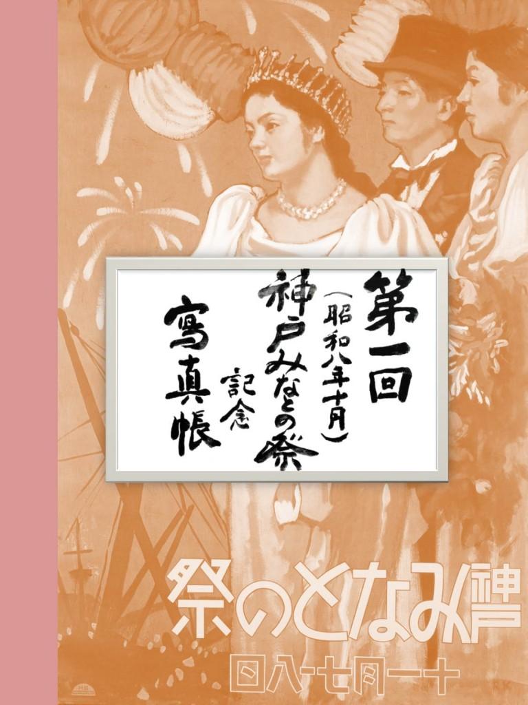 第一回神戸みなとの祭(昭和8年10月)パネル展