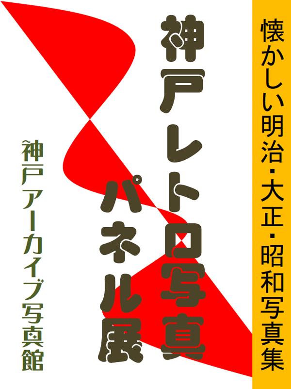 神戸レトロパネル展