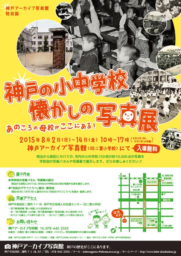 神戸の小中学校 懐かしの写真展