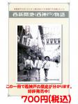 西新開地(西神戸)物語