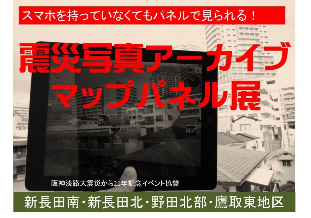 震災アプリ