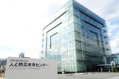 人と防災未来センター【人と防災未来センター】