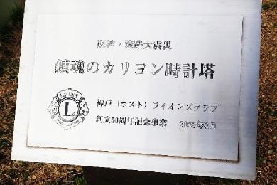 人と防災未来センター【座屈鉄筋・カリヨン時計塔】