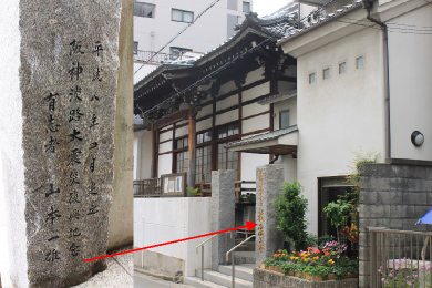 教法寺【記念碑】