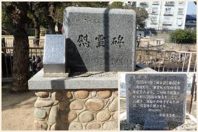 宝島池公園【慰霊碑】