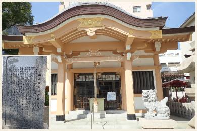 大日霊女神社【新築再建記念碑】