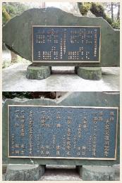 保久良神社【阪神大震災復興記念碑】