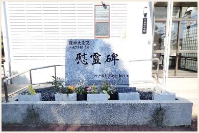 中野北公園本山中町会館【慰霊碑】