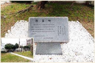 神戸大学海事学部【犠牲者慰霊碑】