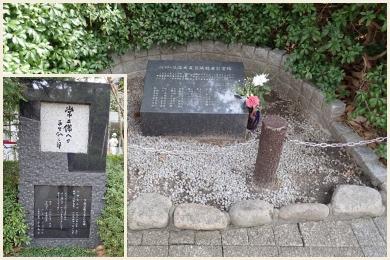 甲南大学岡本キャンパス1号館【災害記念碑】
