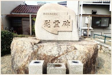 求女塚東公園【慰霊碑】