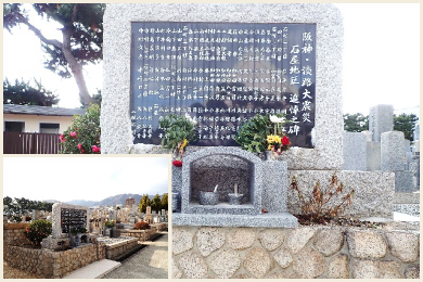 石屋墓園内【追悼の碑】