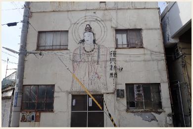 田中鉄工所東側の壁【手書き観音像】