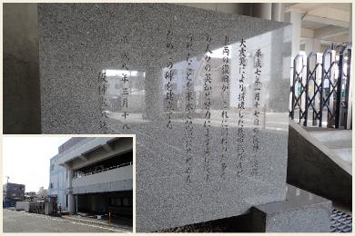 阪神石屋川車庫【鉄道施設復旧の碑】