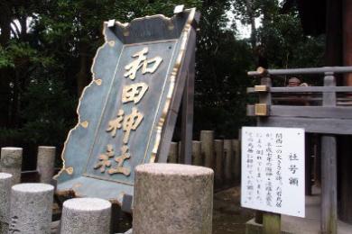 和田神社【再建鳥居】