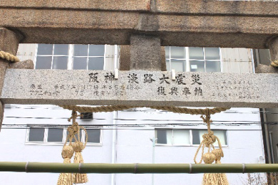 三石神社【再建鳥居】