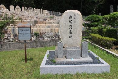 鵯越墓園【無縁慰霊碑】