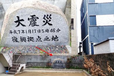 徳井会館【復興拠点之碑】