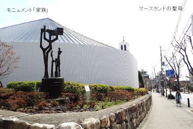 六甲カトリック教会【マースランド聖母・「家族」】