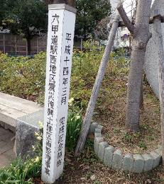 琵琶町公園【慰霊碑「あの刻を忘れない」】