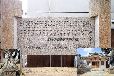 若宮神社【神社再建記念碑】
