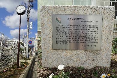 西灘小学校【慰霊碑・時計】