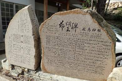 敏馬神社【再建鳥居・希望の石碑】
