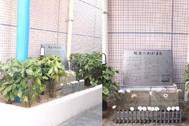 フレールアスタ若松【記念碑「明日へわがまち」】