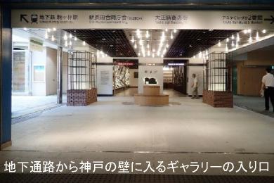 国道2号地下通路【神戸の壁のベンチ】