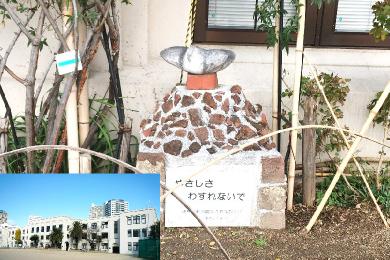 ふたば学舎(旧二葉小学校)【煉瓦モニュメント】