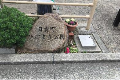 日吉町ひだまり公園【「刻」の石碑】