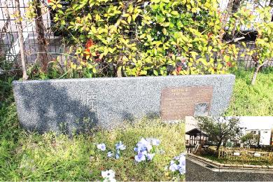 海運双子池公園【「潤」石碑・手形】