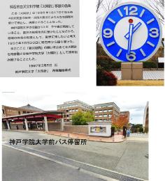 神戸学院大学 有瀬キャンパス【被災した子午線】