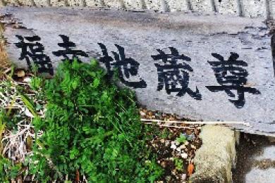 岩岡市営住宅【福幸地蔵】