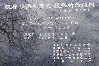 下中島公園【桜植樹・タイムカプセル】