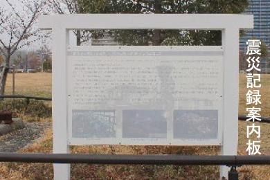 妙法寺左岸公園【震災記録案内板】