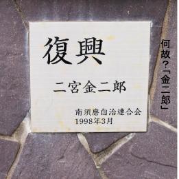 衣掛公園内【二宮金二郎碑】