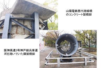 須磨海浜公園【被災した橋脚】