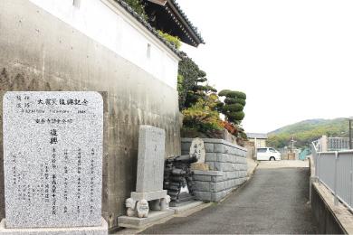 安養寺【大震災復興記念碑】